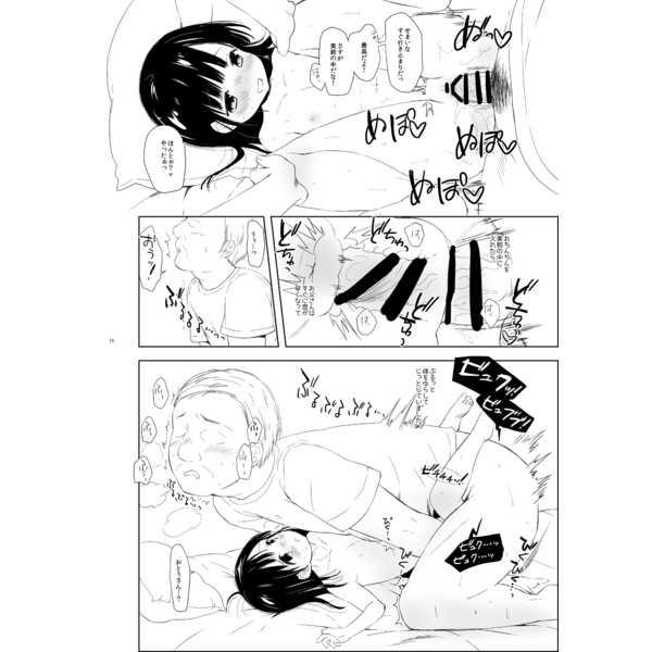 美鈴ちゃんの夏休み日記帳