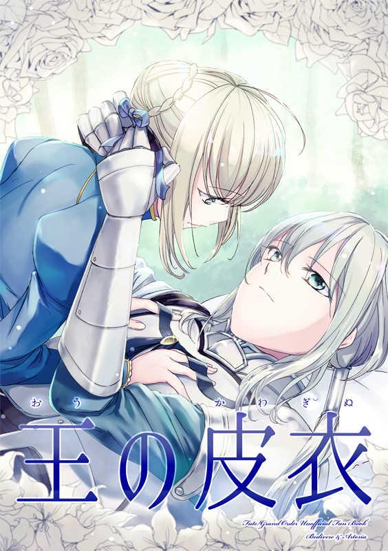 王の皮衣 [ひめ拳(かざしのん)] Fate/Grand Order