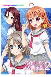Aqours活動日誌2