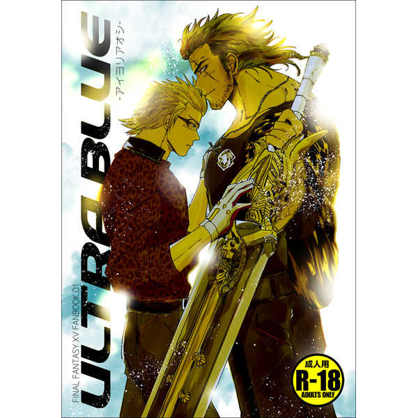 ULTRA BLUE -アイヨリアオシ-