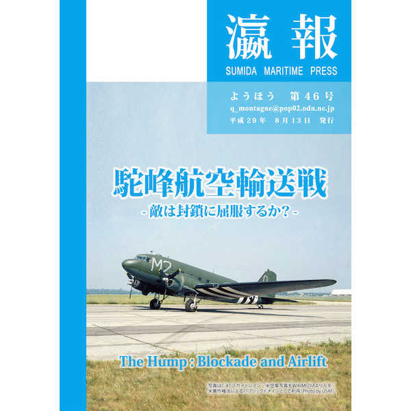 駝峰航空輸送戦 [隅田金属ぼるじひ社(文谷数重)] 評論・研究