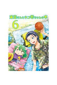 東堂さんとネコ巻ちゃんの本6
