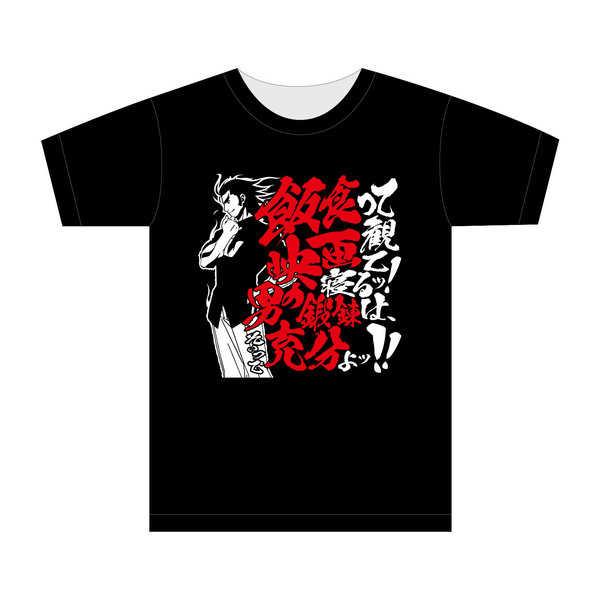 シンフォギア名言Tシャツ 弦十郎ver(Mサイズ) [株式会社トライデントワークス(株式会社トライデントワークス)] 戦姫絶唱シンフォギア