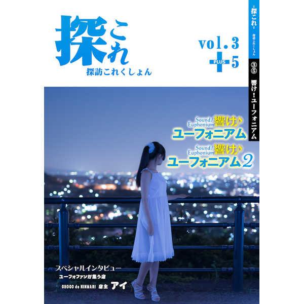探訪これくしょん -探これ- vol.3+5 響け!ユーフォニアム 響け!ユーフォニアム2