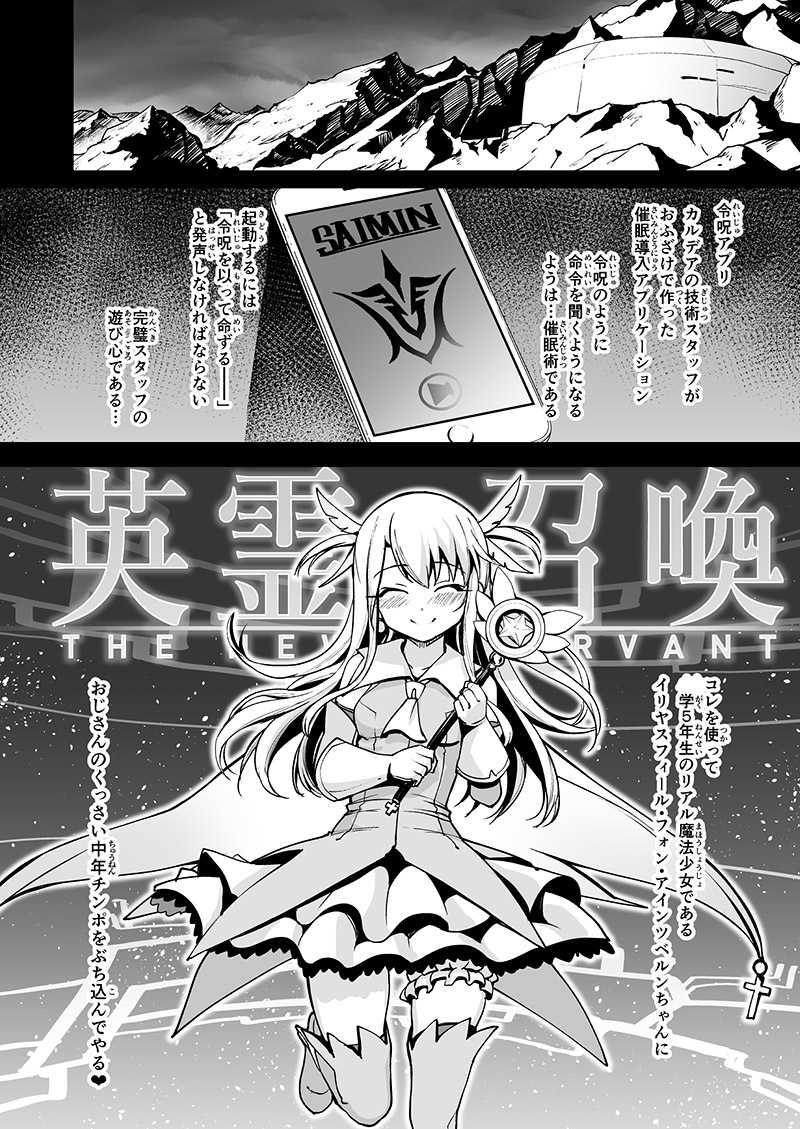 魔法少女催眠パコパコーズ