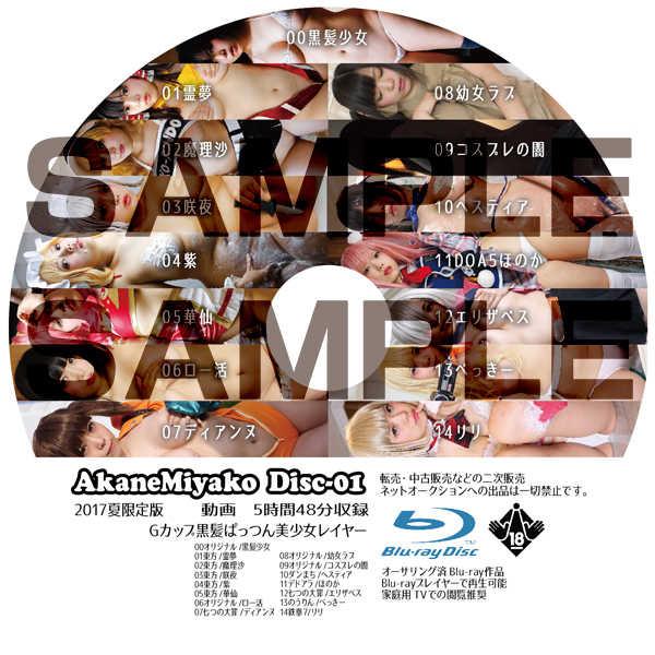Gカップ黒髪ぱっつん美少女レイヤー AkaneMiyako Disc-01