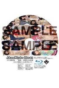 Gカップ黒髪ぱっつん美少女レイヤー AkaneMiyako Disc-02