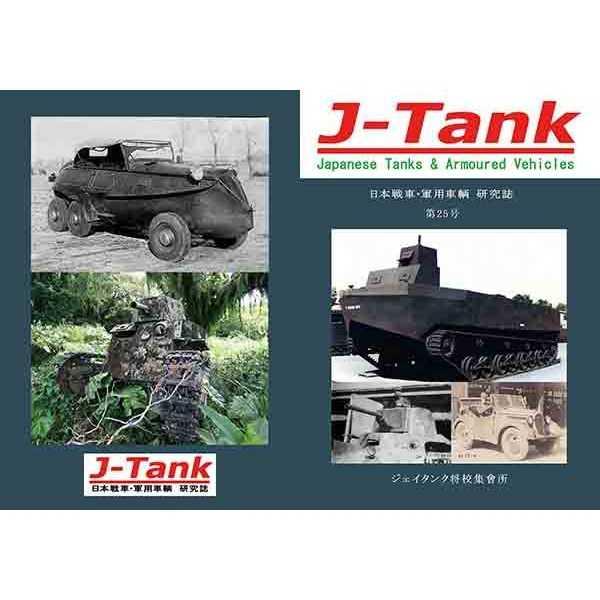 J-Tank 25号 [ジェイ-タンク将校集会所(下原口 修)] ミリタリー