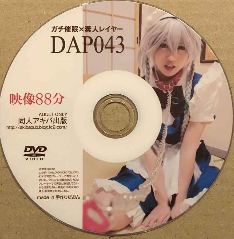 ガチ催眠×素人レイヤー DAP043