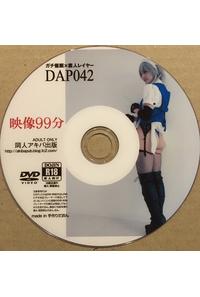 ガチ催眠×素人レイヤー DAP042