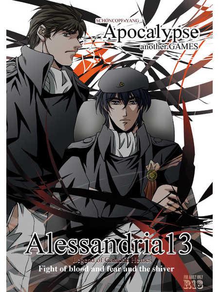 Apocalypse [AL13(瀬川忍)] 銀河英雄伝説