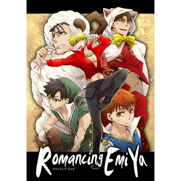 Romancing EmiYa [猫'ism(六兎)] Fate