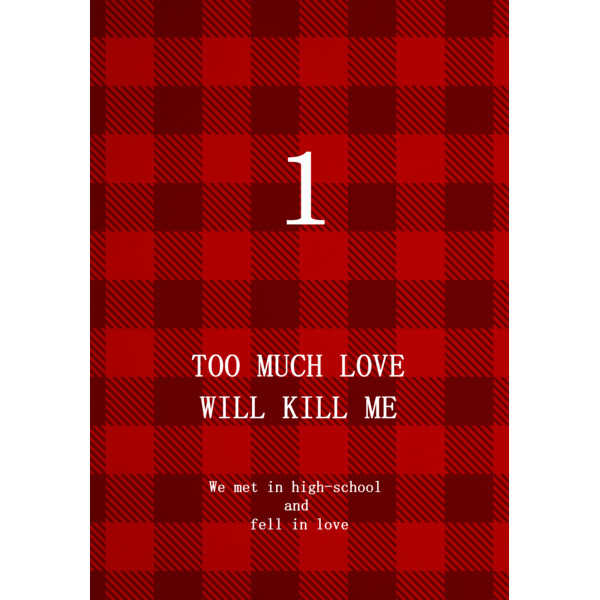 TOO MUCH LOVE WILL KILL ME [なはてぃしゅ(黒蜜寒天)] 弱虫ペダル