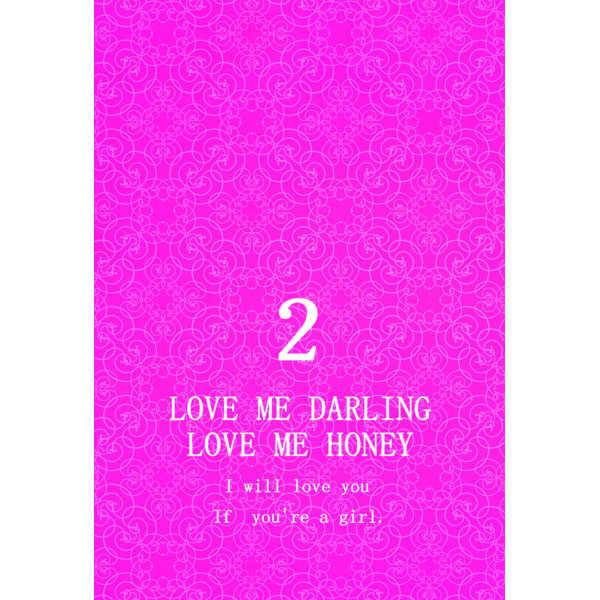 LOVE ME DARLING LOVE ME HONEY [なはてぃしゅ(黒蜜寒天)] 弱虫ペダル