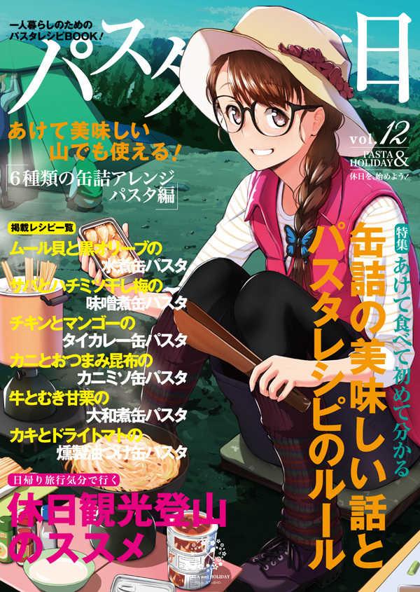 パスタと休日 vol.12