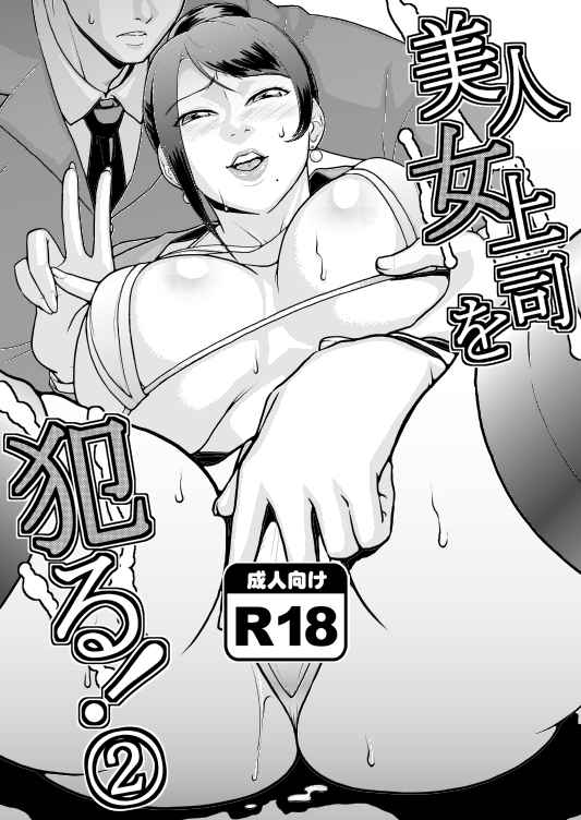 美人女上司を犯る!2 [ACID-HEAD(ムラタ。)] 美人女上司滝沢さん