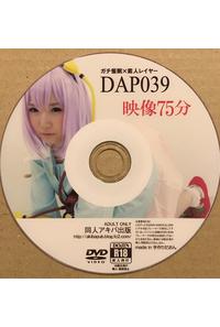 ガチ催眠×素人レイヤー DAP039