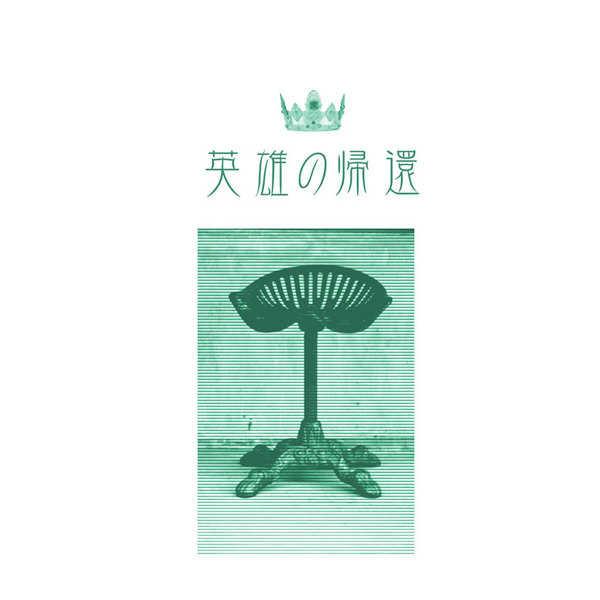 英雄の帰還 [Hideaway ANNEX(藤原志津子)] ユーリ!!! on ICE