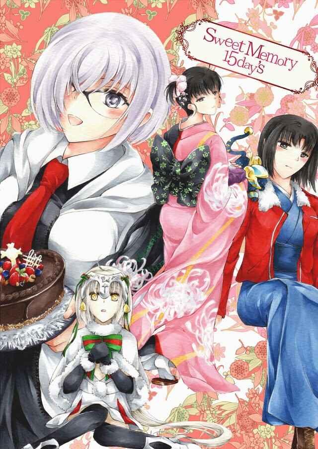 Sweet Memory 15day's [鳳凰鈴(龍杏)] Fate/Grand Order