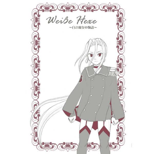 ヴァイスエクセ ~白き魔女の物語~ [PSYCHO SIGHT(彩々)] 終末のイゼッタ