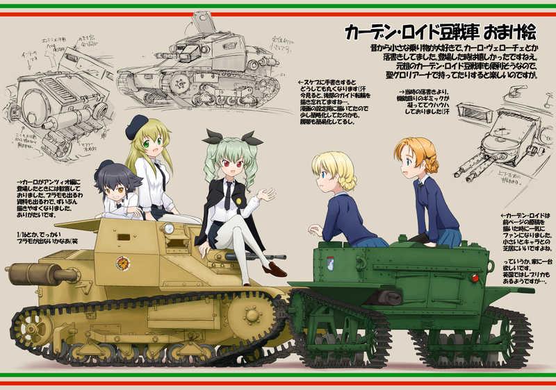 戦車、集めます!