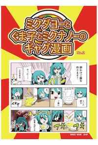 ミクダヨーとぐま子とミクナノーのギャグ漫画