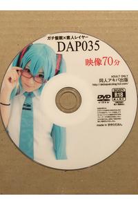 ガチ催眠×素人レイヤー DAP035