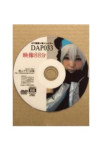 ガチ催眠×素人レイヤー DAP033