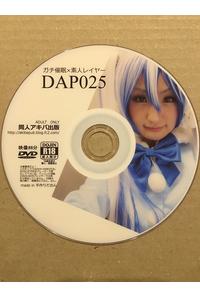 ガチ催眠×素人レイヤー DAP025