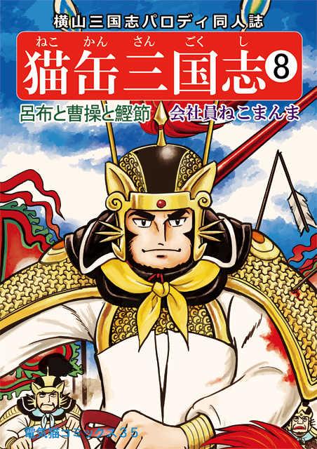 猫缶三国志8