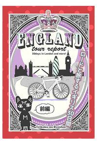 England tour report ~ロードと旅するイギリス30日