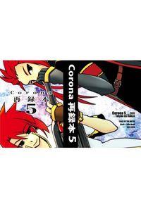 Corona5再録本