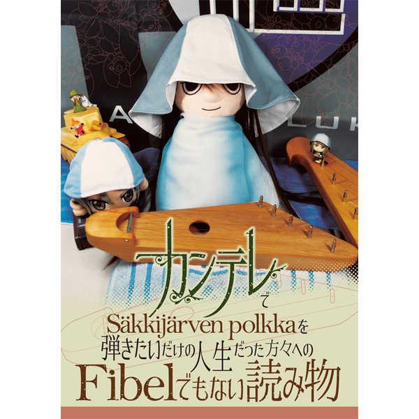 カンテレでサッキヤルヴェン・ポルッカを弾きたいだけの人生だった方々へのFibelでもない読み物