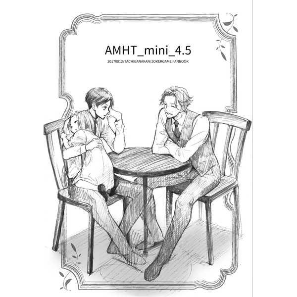 AMHT_mini_4.5 [タチバナ館(ひなせゆうき)] ジョーカー・ゲーム