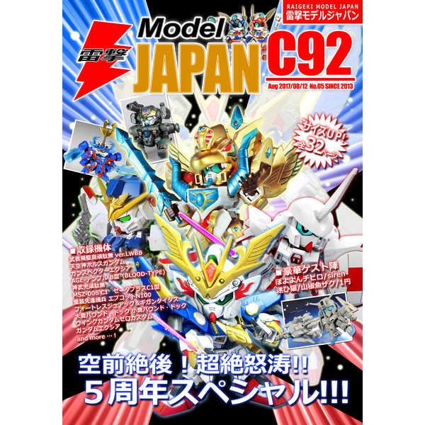 雷撃モデルJAPAN Vol.5 [パテなどで(パテ)] ガンダム