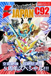 雷撃モデルJAPAN Vol.5