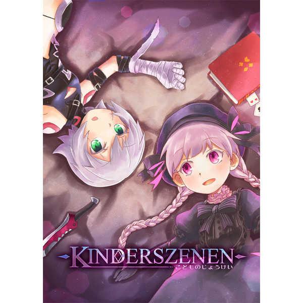 Kinderszenen [ごろごろし隊(アキヒト)] Fate/Grand Order