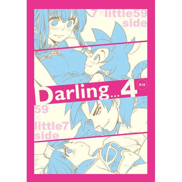 Darling...4 [Running Egg(ひなた)] ドラゴンボール