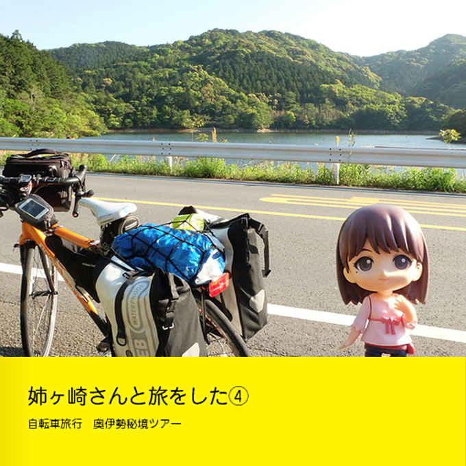 姉ヶ崎さんと旅をした4自転車旅行奥伊勢秘境ツアー [おしょスタジオ(おしょ)] 旅行・ルポ作品