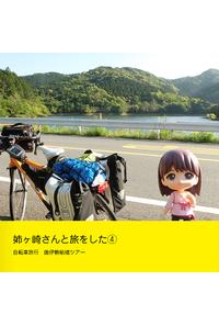 姉ヶ崎さんと旅をした4自転車旅行奥伊勢秘境ツアー