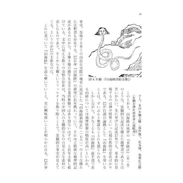 日本史の中の深海棲艦