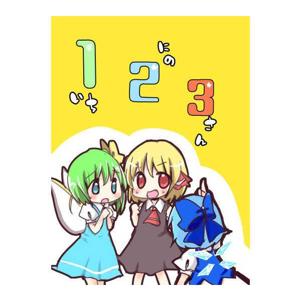 123(いちにのさん) [人工生物販売店(アオ)] 東方Project