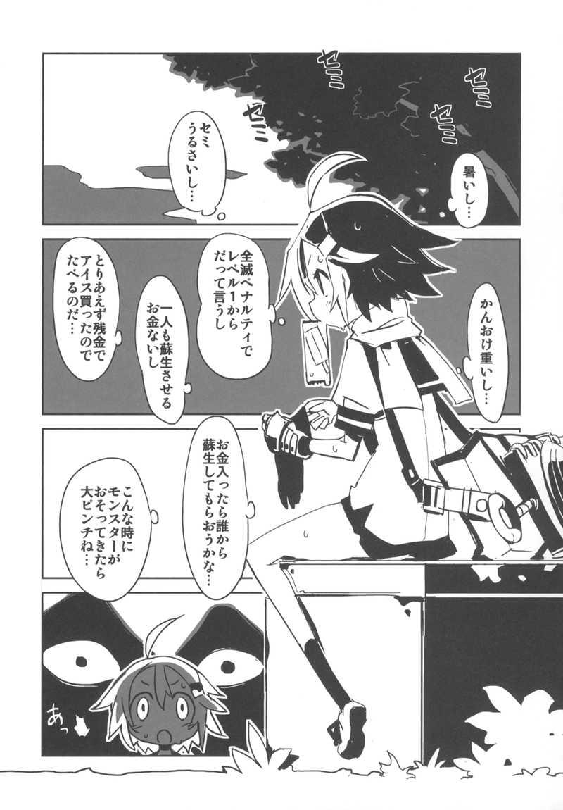 勇者再録2 勇者無職6~10総集編