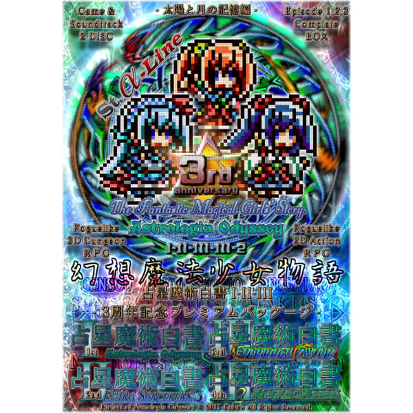 占星魔術白書 I-II-III 3周年記念プレミアムパッケージ