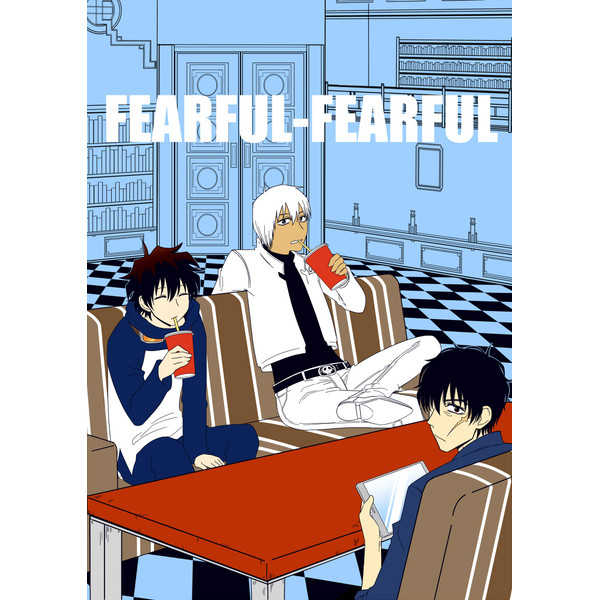 FEARFUL-FEARFUL [waterfront(フジ)] 血界戦線