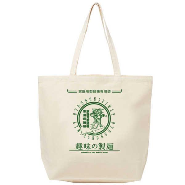 【トートバッグ(L)】趣味の製麺トートバッグLサイズ