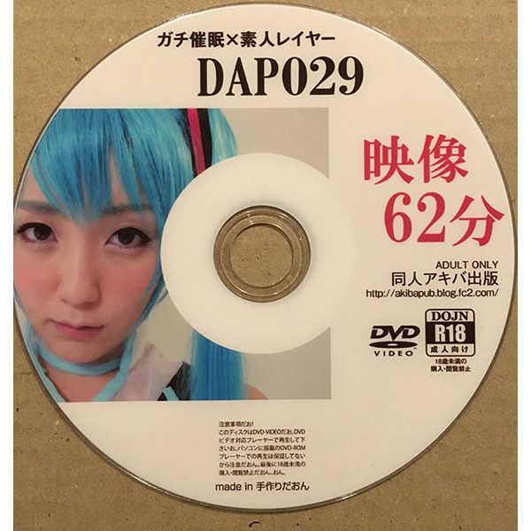 ガチ催眠×素人レイヤー DAP029 [同人アキバ出版(編集人BINYU)] コスプレ