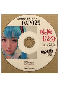 ガチ催眠×素人レイヤー DAP029