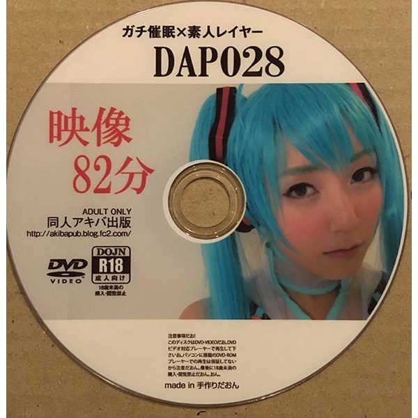 ガチ催眠×素人レイヤー DAP028 [同人アキバ出版(編集人BINYU)] コスプレ