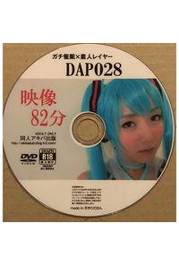 ガチ催眠×素人レイヤー DAP028